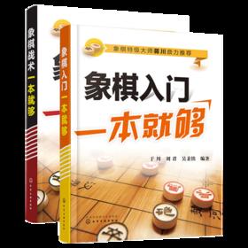 象棋战术一本就够+象棋入门一本就够 象棋战术教程图书籍 象棋实战教程指南 象棋书战术 国际象棋开局与布局 象棋战术大全教程书