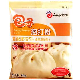 安琪双效泡打粉 酵母伴侣无铝害膨松剂做包子面包蛋糕烘焙原料 包子泡打粉50g-866807