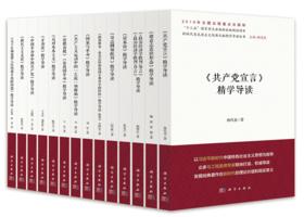 *新时代马克思主义经典文献精学导读丛书|党建专用,本店仅500套