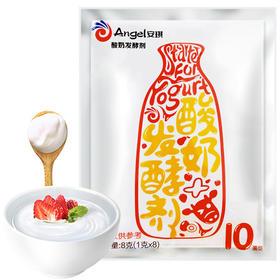 安琪(Angel) 酸奶发酵菌10菌双歧杆菌益生菌 乳酸菌种自制酸奶发酵剂8g-866810