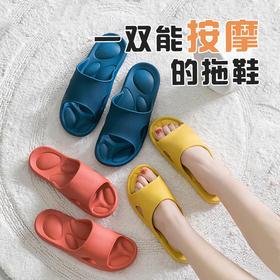 【日系高弹按摩拖鞋】走出来的足部SPA,舒适防滑,轻便耐穿,家居散步,春夏必备!
