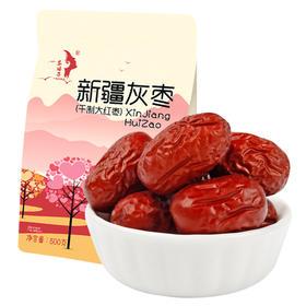 古松 特产干果零食即食若羌大红枣 容媚子新疆灰枣500g-874421