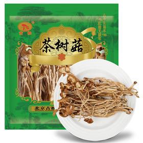 古松 山珍干货特产食用菌 茶树菇128g 火锅煲汤食材-874203