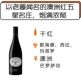 2016年特思纳阿凡达GMS混酿干红葡萄酒