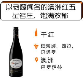 2016年托斯纳阿凡达GMS混酿干红葡萄酒Teusner Avatar Grenache Shiraz Mataro 2016