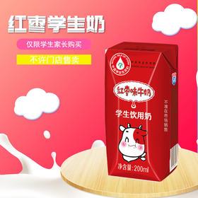 【外埠】红枣学生奶200ml*24盒/箱,生产日期1月份,保质期6个月