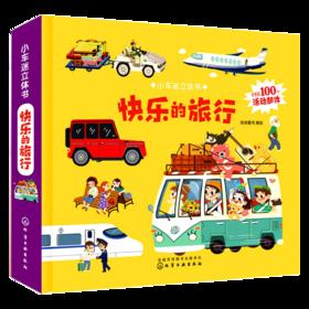 正版 小车迷立体书 快乐的旅行 旅途中会出现的各种车辆如房车游轮火车立体场景 展现车辆百科知识 带孩子探索神奇的立体书