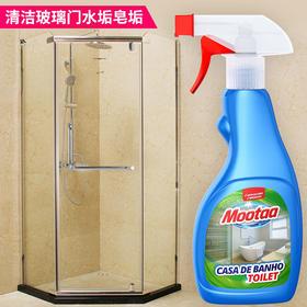 膜太(MOOTAA)欧洲进口浴室玻璃瓷砖清洁剂水龙头花洒去水垢厨房厕所不锈钢清洗剂除垢剂