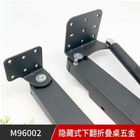 M96002 隐藏式下翻折叠桌五金(联系客服享受专属价格)