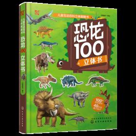 正版 儿童互动百科立体翻翻书 恐龙100立体书 揭秘恐龙的奥秘 100个翻页和滑道 3d版立体立体翻翻页 介绍恐龙的生活知识书籍