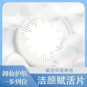洁颜赋活片 | 氨基酸温和洁面 深层补水卸妆 泡沫细腻丰富