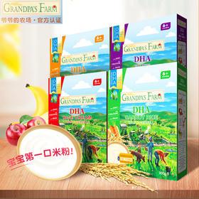 爷爷的农场 欧洲进口宝宝DHA营养辅食米粉