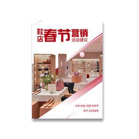 《鞋店春节营销活动建议》电子版/邮箱发送