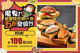 【半价堂食】100元抢四目町日料200元代金券!日料控们快看过来~各式寿司、刺身一网打尽!