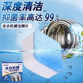 【买2送 1,买3送2】洗衣机槽清洁泡腾片  瓦解污垢 养护光洁 12粒/盒
