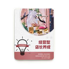 《鞋店经营型店长养成》电子版/邮箱发送