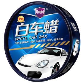 哈姆雷特 金装白车蜡 195g+送普通海绵毛巾