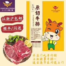 上海故事牛排原切牛排 菲力牛排4片 香草西冷牛排2片礼盒