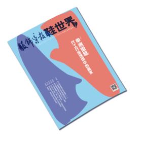 申洲国际:代工行业逆境中的赢家/2020.2/3月刊