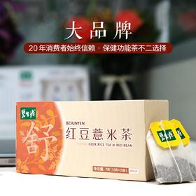 碧生源红豆薏米茶3.0g*25袋