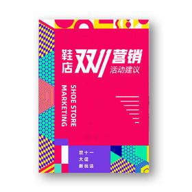 《鞋店双11营销活动建议》电子版/邮箱发送