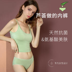 管里员3条装 芦荟女士内裤 氨基酸护肤 植物yi菌 透气三角裤