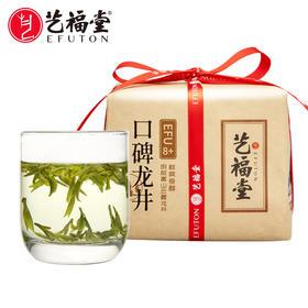 艺福堂 春茶上市 明前一级龙井茶  口碑茶EFU8+ 2020春茶  200g/包