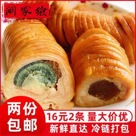 【闽家飨】鸭皮卷 皮蛋卷 220g(2根)