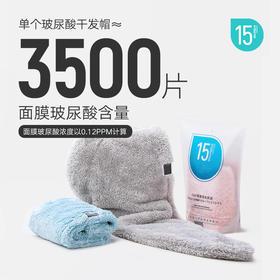 日本玻尿酸干发帽  |  法国微胶囊缓释技术  A类水丝绒面料  2.5秒瞬间吸水 给你的头发做个SPA