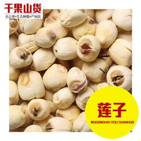 白莲子 精选1斤装 生态种植 有机果干 健康食品-874482