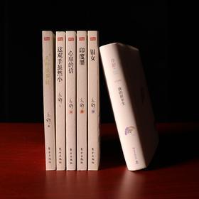 【正常发货】超值!亦舒精选套装系列(共6册)| 亦舒代表作!