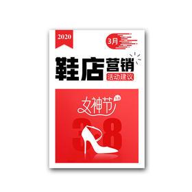《2020年鞋店3月营销活动建议》电子版/邮箱发送