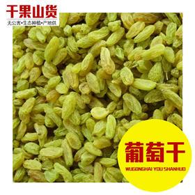 葡萄干 精选1.5斤装 生态种植 有机健康食品 新疆特产 蜜饯果干-865301