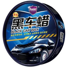 哈姆雷特 金装黑车蜡 195g+送普通海绵毛巾