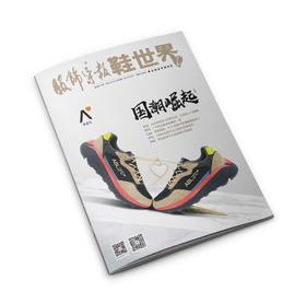 站在老板的立场做鞋生意,人气爆棚 / 2019年8月刊