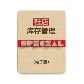 《鞋店库存管理》电子版/邮箱发送