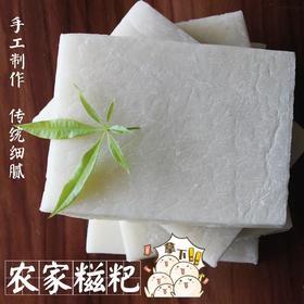 芦溪县 农家糍粑1斤(正负0.1斤)