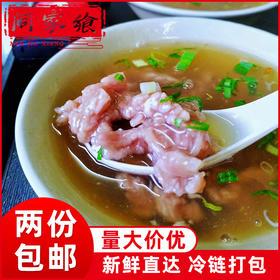 【闽家飨】泉州好成财牛肉羹