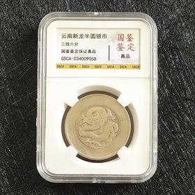 云南新龙半圆银币、三钱六分评级币保真