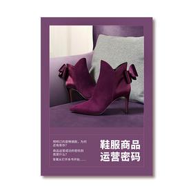 《鞋服商品运营密码》电子书/邮箱发送