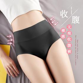 【透气冰丝内裤 无痕冰丝】女士无痕冰丝内裤 蜂窝设计 高腰收腹