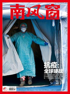 《南风窗》2020年第7期 抗疫:全球硬战