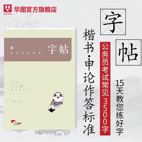 【新】申论作答标准字帖15天教你写好字