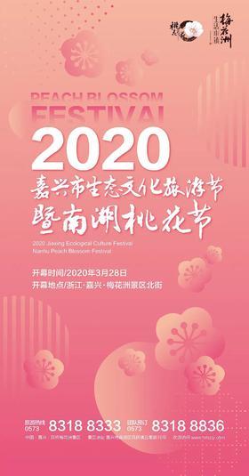 0.01元抢购!【向春而生·2020南湖桃花节3.28花期】梅花洲开幕式门票