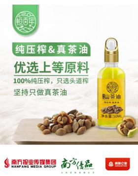 【全国包邮】山茶油 50ml*4瓶