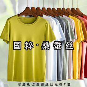 UDIA 国粹·桑蚕丝T恤 颠覆性的升级产品!免烫 凉感 速干黑科技 祝你清爽一夏~
