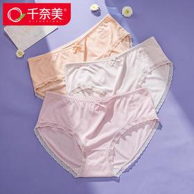 千奈美舒适弹力不勒腰透气柔棉中低腰三角裤纯色女士内裤三条装