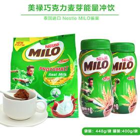 雀巢美禄milo巧克力400克越南原装咖啡伴侣即冲可可速溶饮料粉