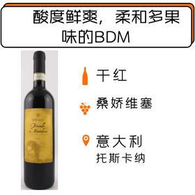 2013年达芬奇布内罗红葡萄酒 Da Vinci Brunello di Montalcino DOCG 2013