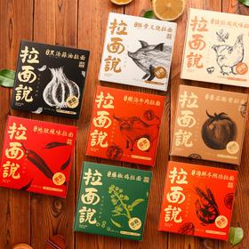 【拉面说|组合装】豚骨/番茄/冬阴功/地狱辣/黑蒜/藤椒鸡/猪肚鸡/酸汤/肥肠/拌面
